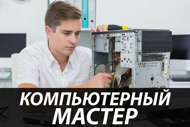 Ремонт компьютеров и ноутбуков. Переустановка Виндовс. Чистка от пыли