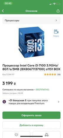 Продам intel core i3 7100