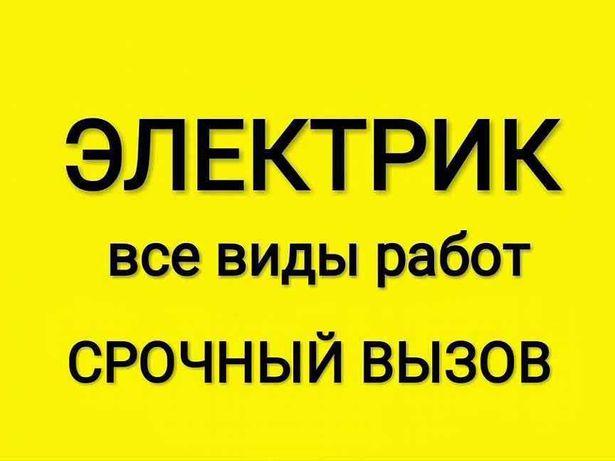 Аварийный вызов электрика. Луганск. Недорого.