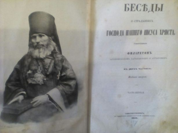 Продам книгу 1859 года филарета -гумилева