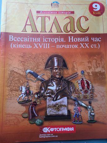 Атласи Історія України; Всесвітня історія; Географія