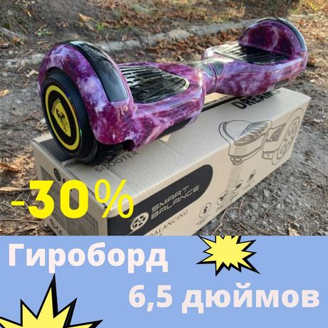 Гироборд,Гироскутер 6.5 дюймов синий космос от 3х лет Киев