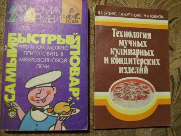 Книга_Самый быстрый повар. +Книга_Технология мучных кулинарных и конди