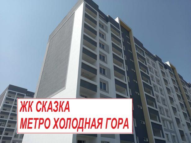 Реальная ВЫГОДА! ЖК Сказка 1к.квартира за 31 025 у.е. S=43.29м2  ww