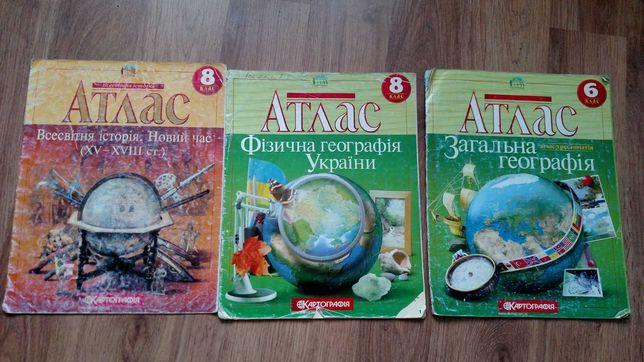 Атлас по истории 8 и географии 6, 8, 7, класс , картография