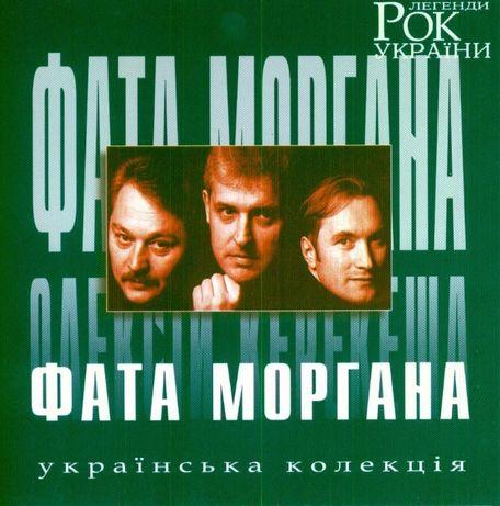 Фата Моргана – Рок Легенди України - CD