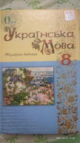 Українська мова 8 клас поглиблене вивчення