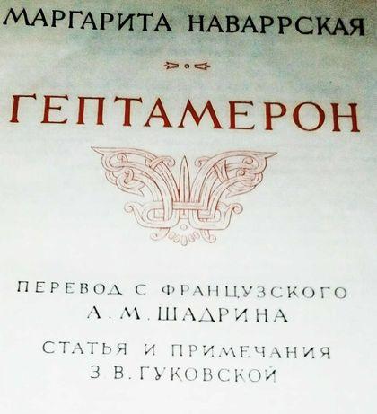 Книга Маргарита Наваррская