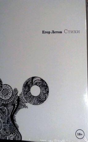 Книга Егор Летов (Гражданскаяя оборона). Стихи
