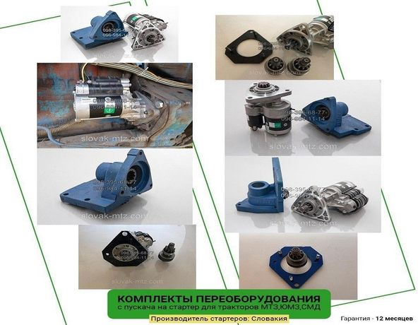 Комплект переоборудования МТЗ, ЮМЗ, Т-150, НИВА под стартер | переходн