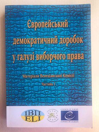 """""""Європейський демократичний доробок у галузі виробничого права"""" у 2 т."""