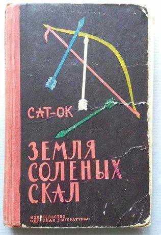 Сат-Ок - Земля Соленых Скал, 1964