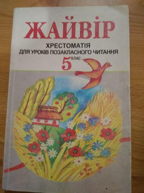 """""""Жайвір"""" хрестоматія для позакласного читання"""