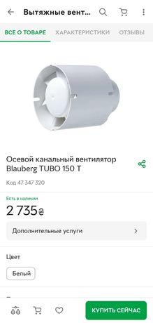 Канальный вентилятор BLAUBERG Tubo 150 Т
