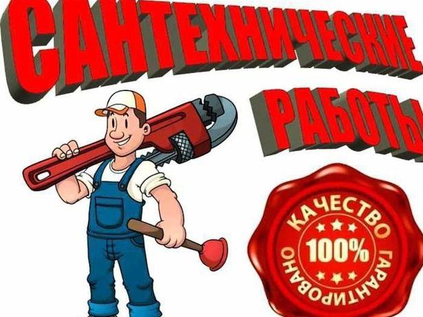 Сантехник- Электрик /Сборка мебели/муж на час/без посредников
