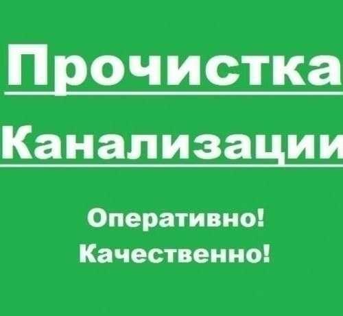 Прочистка канализации Устранение чистка засоров Одесса и пригород