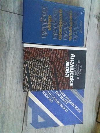 Продаю книги по английскому языку.