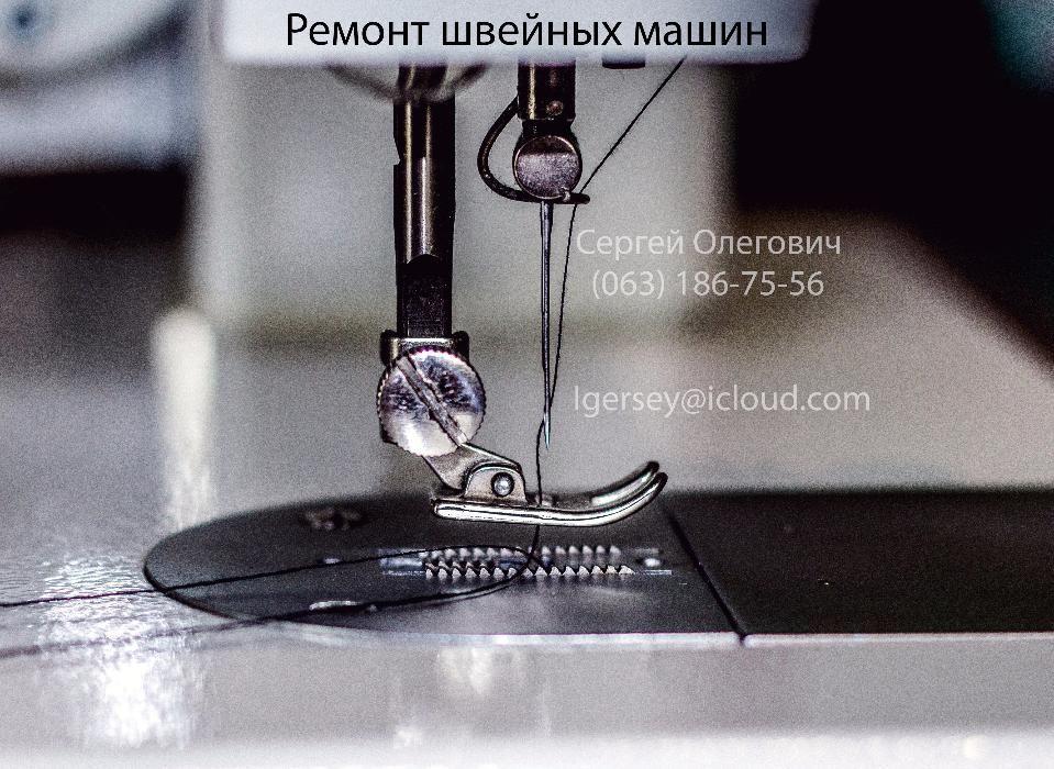 Профессиональный Ремонт Настройка Починка Швейных Машин и Оверлоков Киев - изображение 1