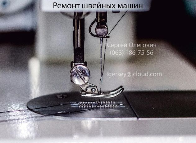 Профессиональный Ремонт Настройка Починка Швейных Машин и Оверлоков