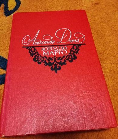 продам книгу Королева Марго- Ал. Дюма