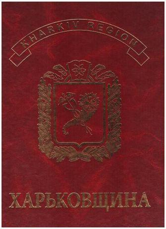 """Книга - справочник """"Харьковщина"""". 2012. """"Новый друк"""", 720 стр. Новая."""