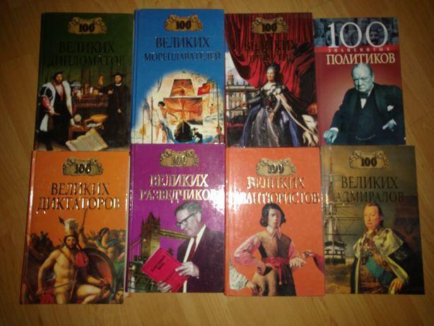 100 Великих - собрание, История Массонства