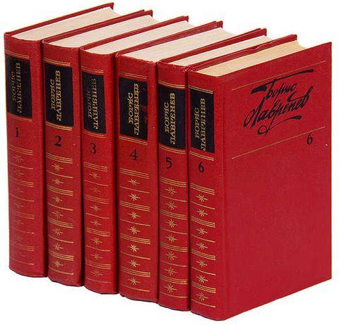 Борис Лавренев. Собрание сочинений в 6 томах (нет 5 и 6 тома) новые