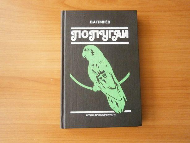 """Книга """" Попугаи """""""