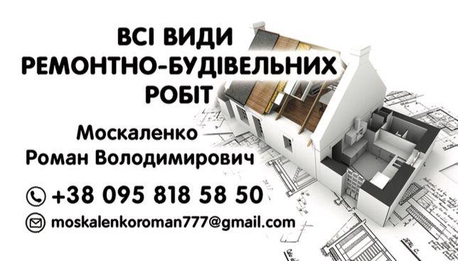 Мастер ремонтно-строительных работ
