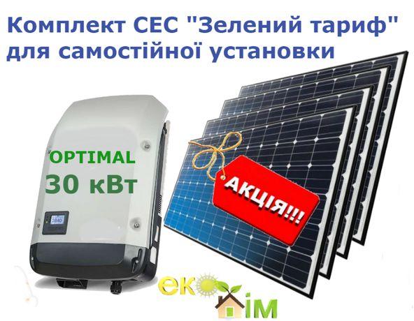 """Комплект обладнання""""Солнечная электростанция Зелёный тариф"""" 30 кВт"""