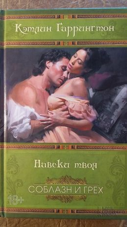 Романы о любви серия соблазн и грех