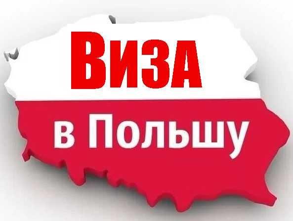 ВИЗА в ПОЛЬШУ.Польська Віза.Польская.Приглашение.Запрошення.СТРАХОВКА