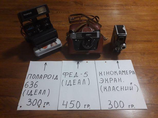 Фотоапарати і кінокамера.