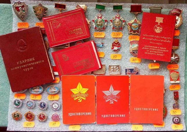 Коллекция значков.( знаки СССР , значки ПВ, ромб,ВМФ.).