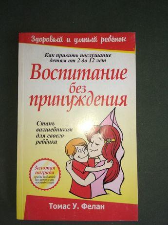 Воспитание без принуждения Как стать волшебником для своего ребенка