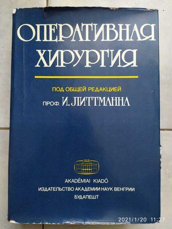 Оперативная хирургия.  И.Литман. Руководство. 1981г.