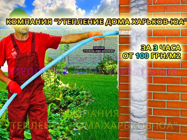 Утепление от 102 грн пеной между стен дома с гарантией ( не пеноизол)