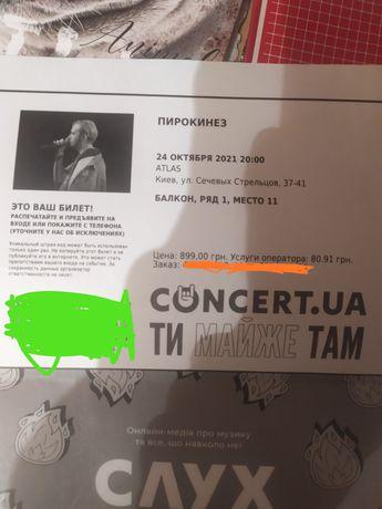 2 Билета на концерт Pyro СРОЧНО!!!