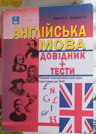 Англійська мова довідник + тести