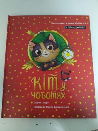 Кіт у чоботях, дитяча книжка, детская книга