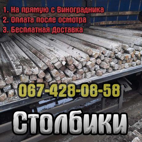 Стовпчики б.у з Виноградників / 2.20м 2.40м / Сітка РЯБИЦЯ / Доставка.