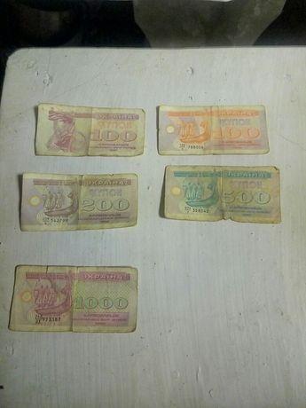 купюры купоны банкноты