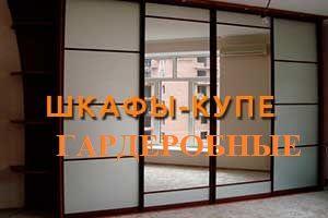Шкафы купе и гардеробные комнаты