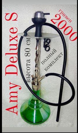 Кальян Amy Deluxe SS щипцы шланг колба мундштук чаша amy yahya