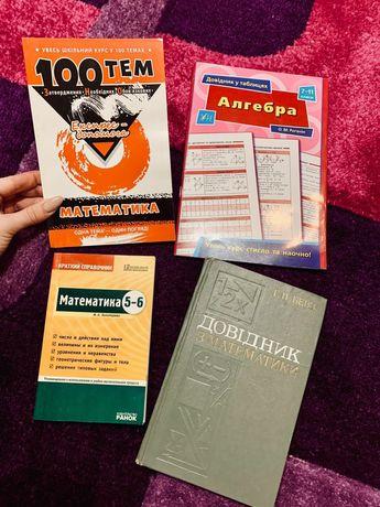 Книги для підготовки до ЗНО( математика )