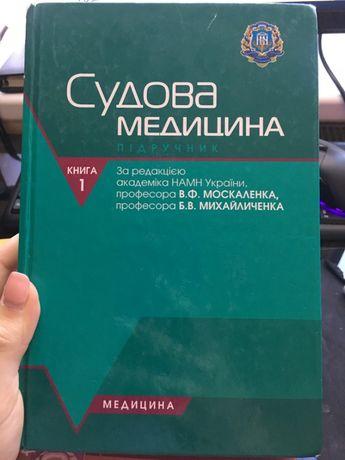 """Книга """"Судова медецина"""""""
