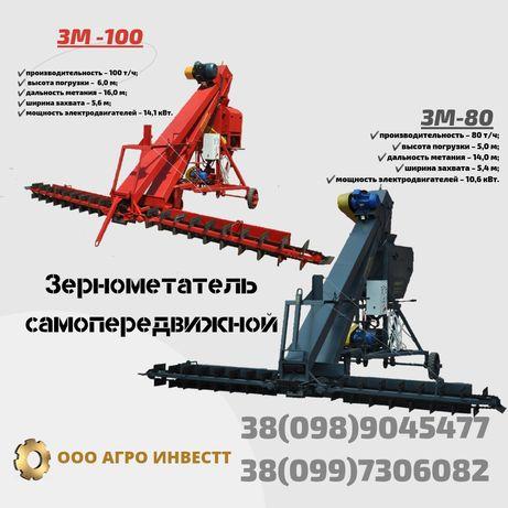 Зернометатель ЗМ- 80/ЗМ-100