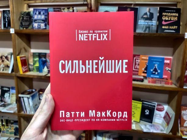 """""""Сильнейшие. Бизнес по правилам Netflix"""" Патти МакКорд"""