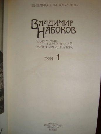 Владимир Набоков - собрание сочинений в 4 томах