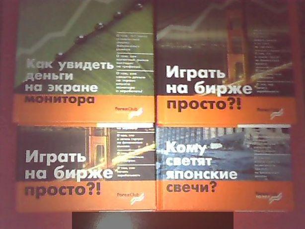 Книги для форекса , фондовой биржи и финансовых рынков.